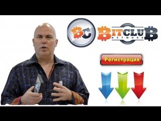 Russ Medlin, основатель BitClub Network из нищего в миллионеры