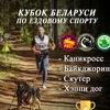 Кубок Беларуси по ездовому спорту. Третий этап