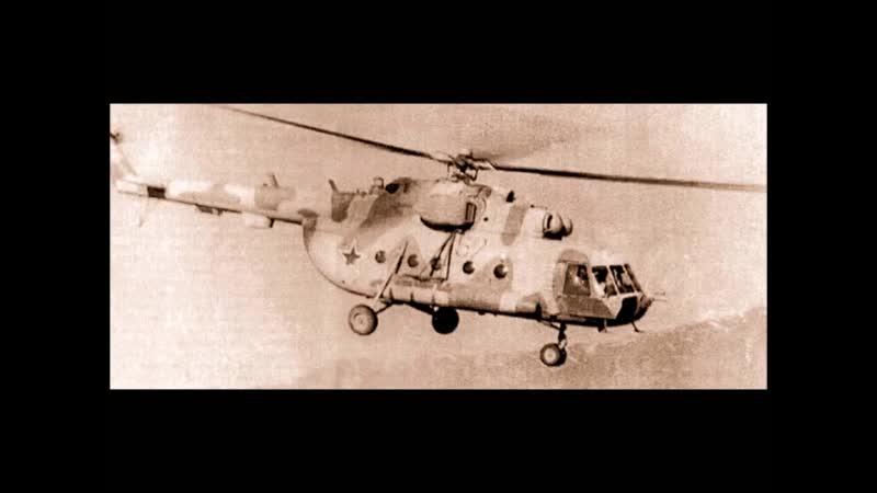 Посвящается всем ангелам афганской войны и их верной лошадке МИ 8