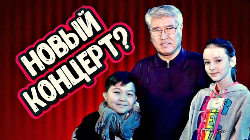 Как Данэлия Тулешова и Ержан Максим спели на одной сцене Талантливые дети Казахстана