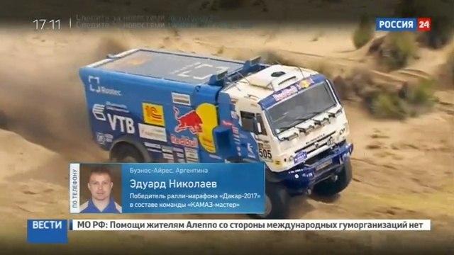 Новости на «Россия 24» • Триумф российских гонщиков на ралли-рейде Дакар