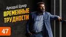 Аркадий Цукер о фильме Временные трудности свидании с роботом и секрете Гардеробщицы