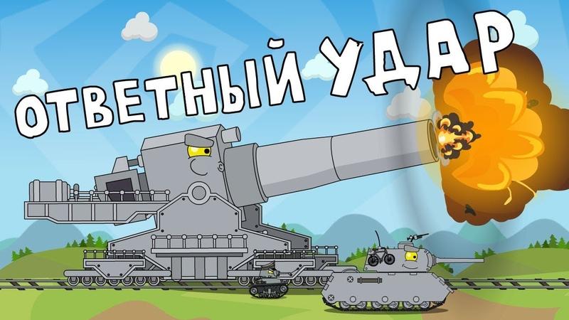 Ответный удар Мультики про танки worldoftanks wot танки — [wot-vod.ru]