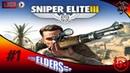 Прохождение Sniper Elite 3 Часть 1 Осада Тобрука