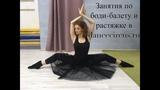 Боди-балет в dancecircus.ru