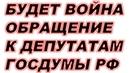 Будет Война! Обращение к Депутатам Госдумы РФ :: Биометрический Контроль и Отказ от Наличных