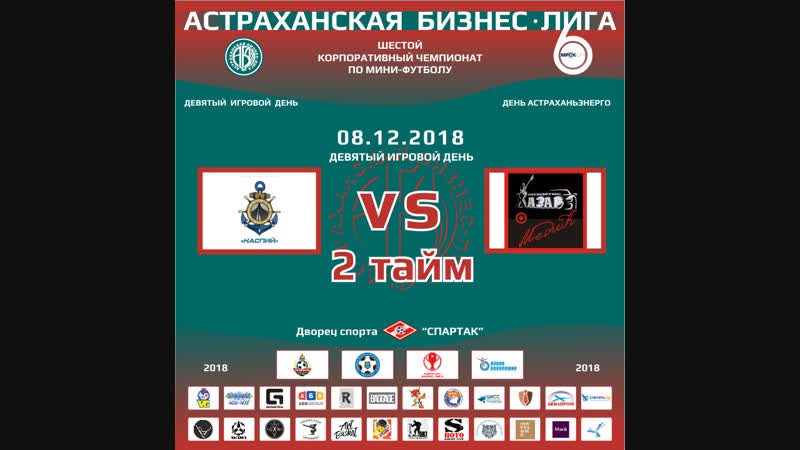 Каспий - Хазар-МЕДИК (08-12-2018) 2 тайм