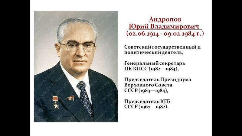 Юрий Андропов.Тайна правления легендарного шефа КГБ