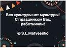 Сергей Матвеенко фото #45