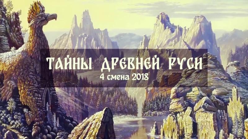 ДОЛ ВОСТОК ОТЧЕТНЫЙ РОЛИК №14 (4 СМЕНА 2018)