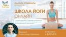 Александр Щетинин об утренней йоге и формате занятий йоги онлайн Благость Олега Торсунова