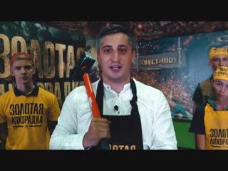 Квест-ШОУ Золотая Лихорадка уже в Казани!
