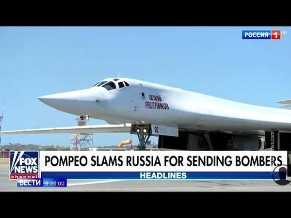 Вашингтон в ИСТЕРИКЕ! Появилась ПЕРВАЯ реакция США на отправку в Венесуэлу российских Ту-160