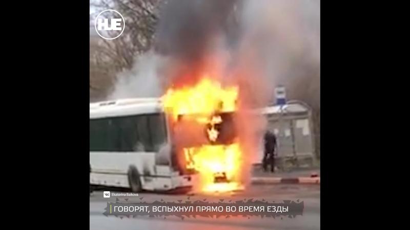 В Балашихе во время езды загорелся автобус