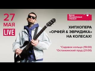 Noize MC — Хипхопера Орфей & Эвридика на колесах!