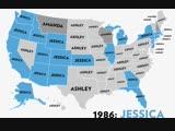 Самые популярные женские имена по штатам с 1960 по 2012 год.