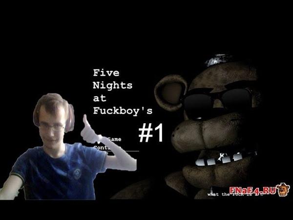 УПОРОТЫЙ ФНАФ И КЛАССНАЯ МУЗЯКА - Five Nights at Fuckboys 1