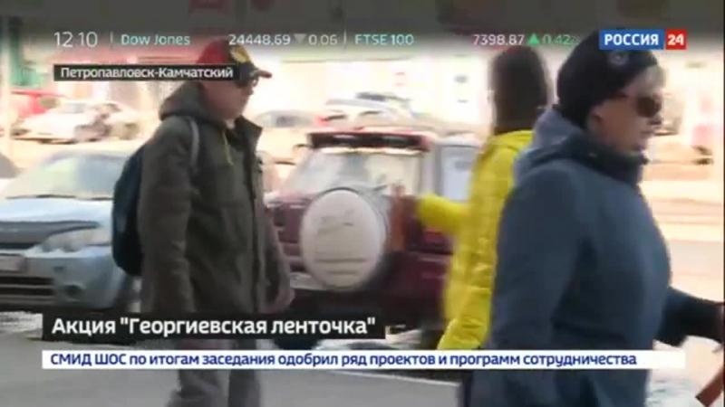 Россия 24 - Георгиевские ленточки начали раздавать в Москве - Россия 24