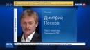 Новости на Россия 24 • Дмитрий Песков деструктивные действия США вызывают недоумение