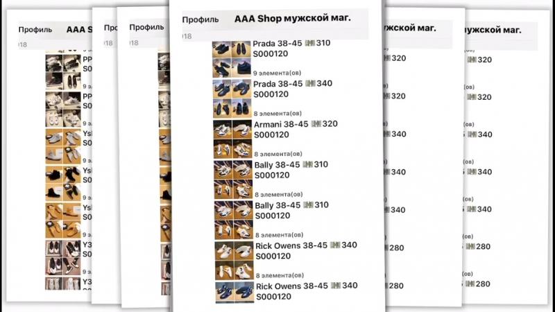 Aaa shop | aaashoes