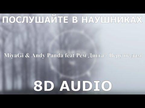 MiyaGi Andy Panda feat Рем Дигга Веру не дам 8D AUDIO