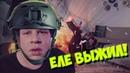Еле выжил ( ЕвгенийКулик)