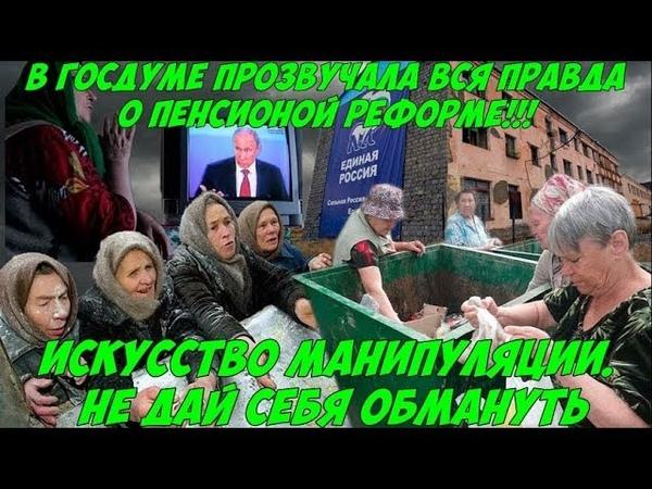 СРОЧНО! Смотреть всем! Депутат ГД КПРФ к чему приведет ПОВЫШЕНИЕ пенсионного ВОЗРАСТА в России