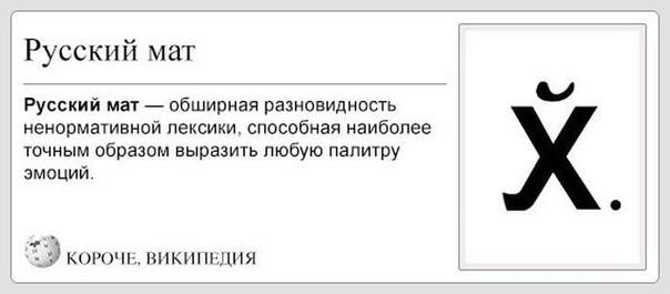 Лингвистический минимум Эпиграф. Поначалу «аз» да «буки», А потом хуишко в руки. И.С. Барков За соседним столиком сидит мужик и с кем-то нежно воркует по телефону — Да он уже, бля, уехал. В