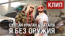 Султан Ураган Натали Я без оружия ПРЕМЬЕРА клипа 2018