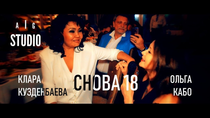 A G STUDIO/КЛАРА КУЗДЕНБАЕВА/ОЛЬГА КАБО - СНОВА 18
