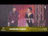 Артур Халатов, Анжелика Начесова - «Шансов ноль» (замени гудок)
