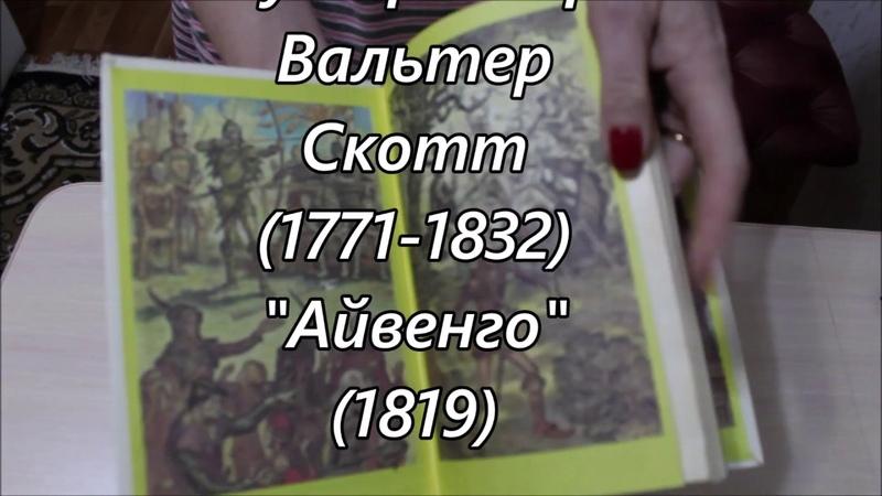122 Буктрейлер по книге В Скотта Айвенго