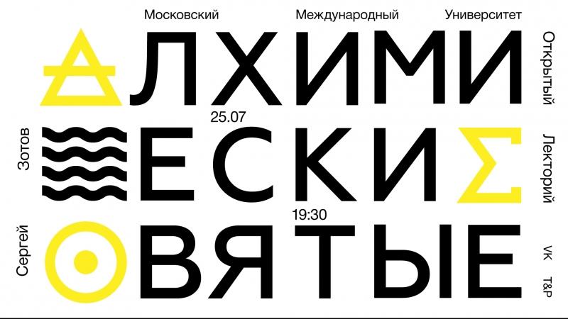 Алхимические святые. Лекция Сергея Зотова