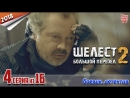 Шелест 2 Большой передел 2018 детектив боевик 4 серия из 16
