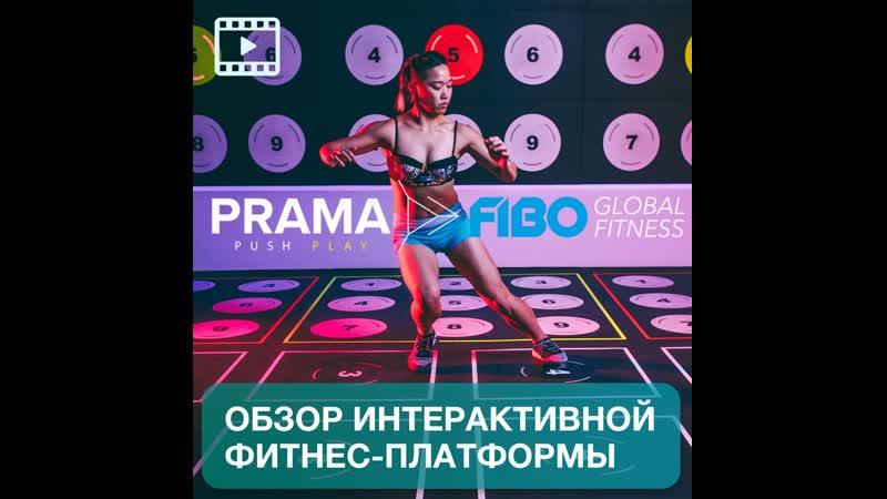 Prama Интерактивная фитнес платформа Выставка FIBO 2019