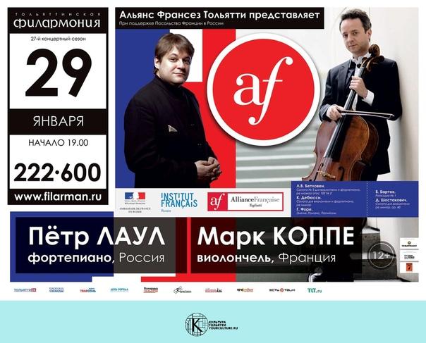 М. Коппе (виолончель) и П. Лаул (ф-но)