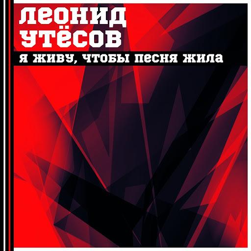 Леонид Утёсов альбом Я Живу, Чтобы Песня Жила