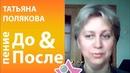 Татьяна Полякова До и После Школа вокала Петь Легко. Звенит январская вьюга cover
