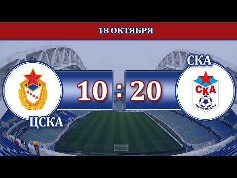 ЦСКА г. Самара 1:3 СКА г. Ростов-на-Дону