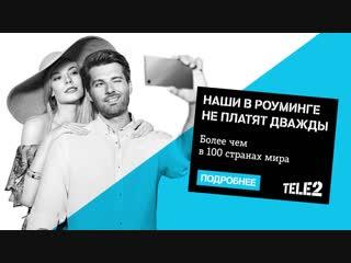 «Безлимитный интернет за границей» от Tele2