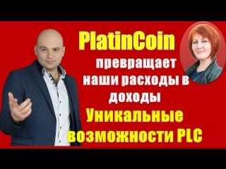 Platincoin превращает наши расходы в доходы  Уникальные возможности Платинкоин