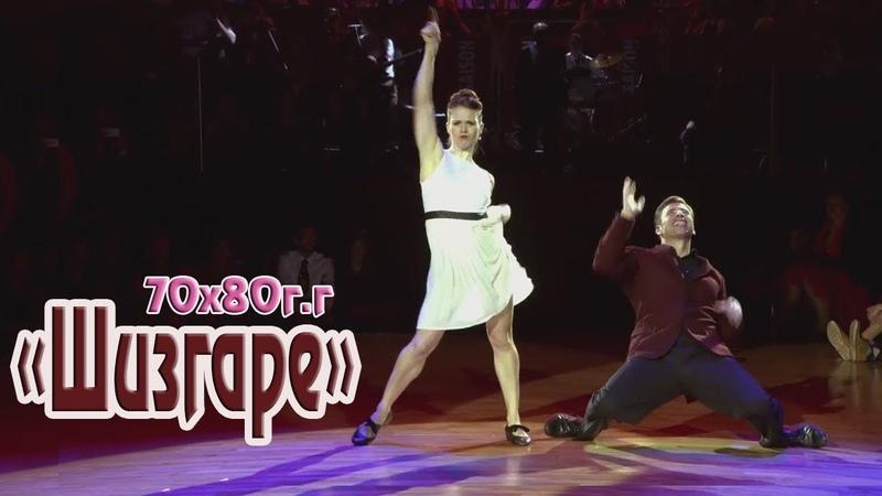 Шизгаре 💗♫ 70х80г.г (ПОЗИТИВ) Наши танцульки...