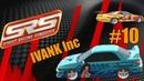 Street Racing Syndicate (SRS) IVANK Inc10 First BAG. Первый баг игры!