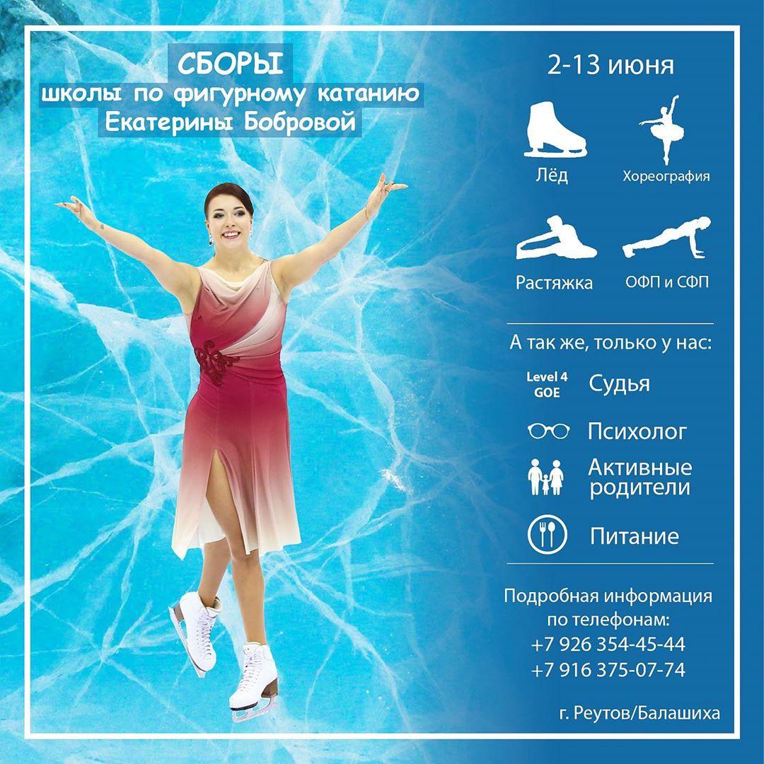 Екатерина Боброва - Дмитрий Соловьев - 2 - Страница 43 _dZkshQzgvw