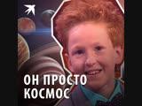 Он просто космос!