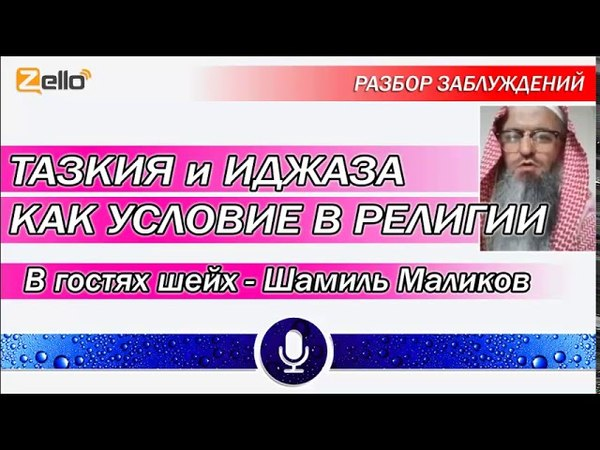 Тазкия и Иджаза как Условие в Религии. В гостях Шейх Шамиль Маликов