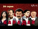 Карадай_24серия_AyTurk_(рус.суб.)