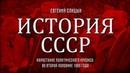 Евгений Спицын. История СССР № 153. Нарастание политического кризиса во второй половине 1989 года