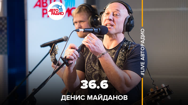 Денис Майданов - 36.6 (LIVE Авторадио)