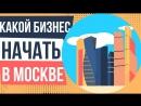 Какой бизнес начать в Москве. Выбор ниши для бизнеса с нуля 2018. Выбор направления бизнеса | Евгений Гришечкин